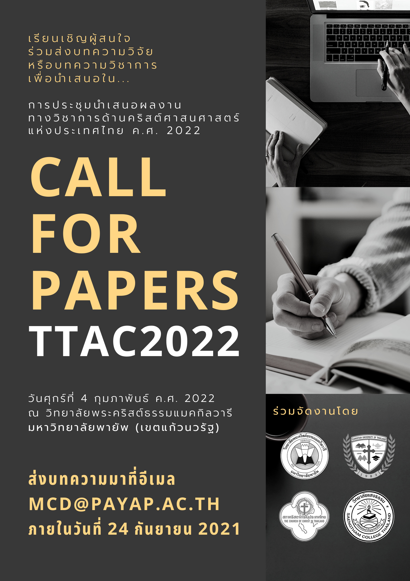 call-for-papers-ttac20222
