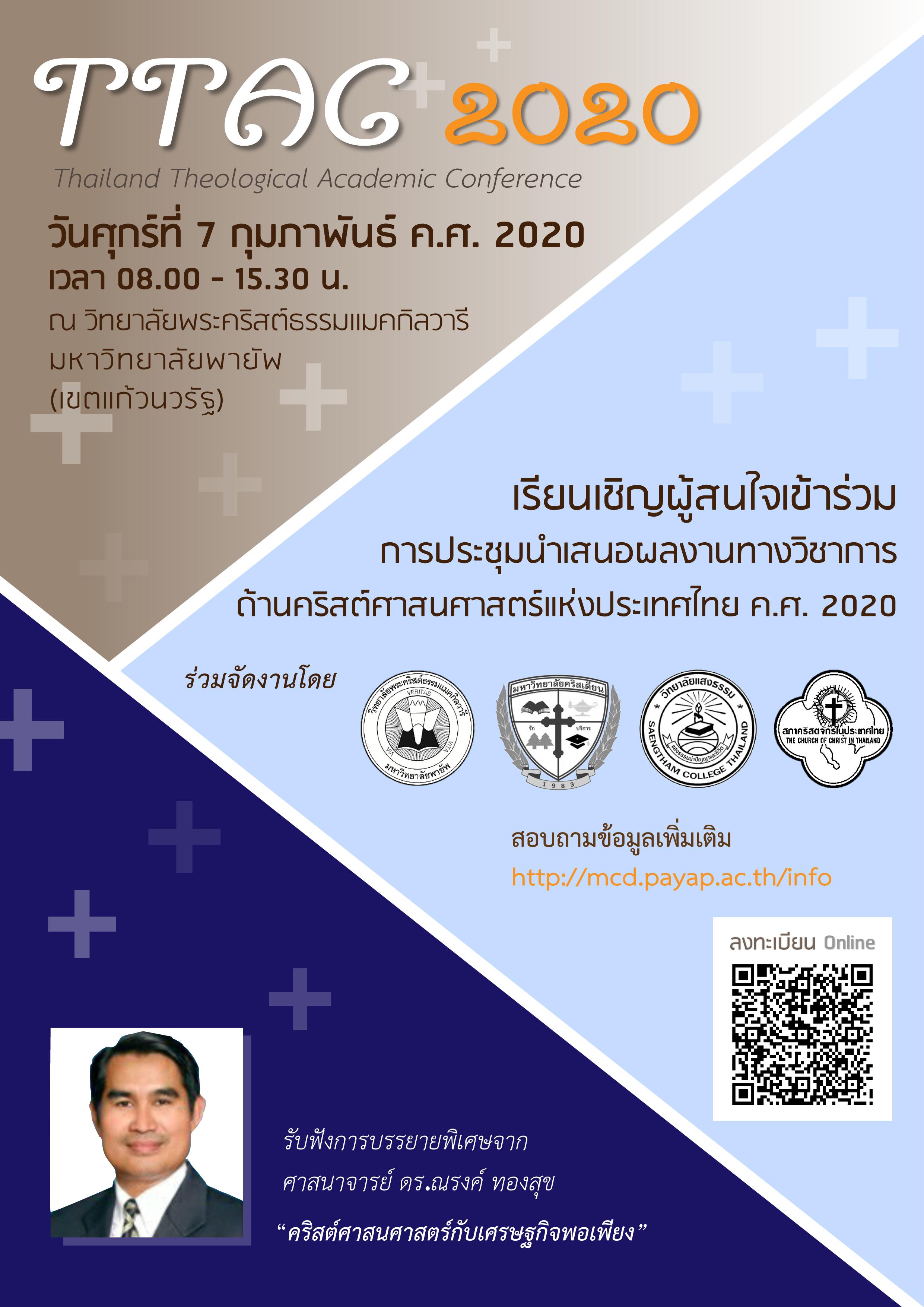 Poster TTAC2020