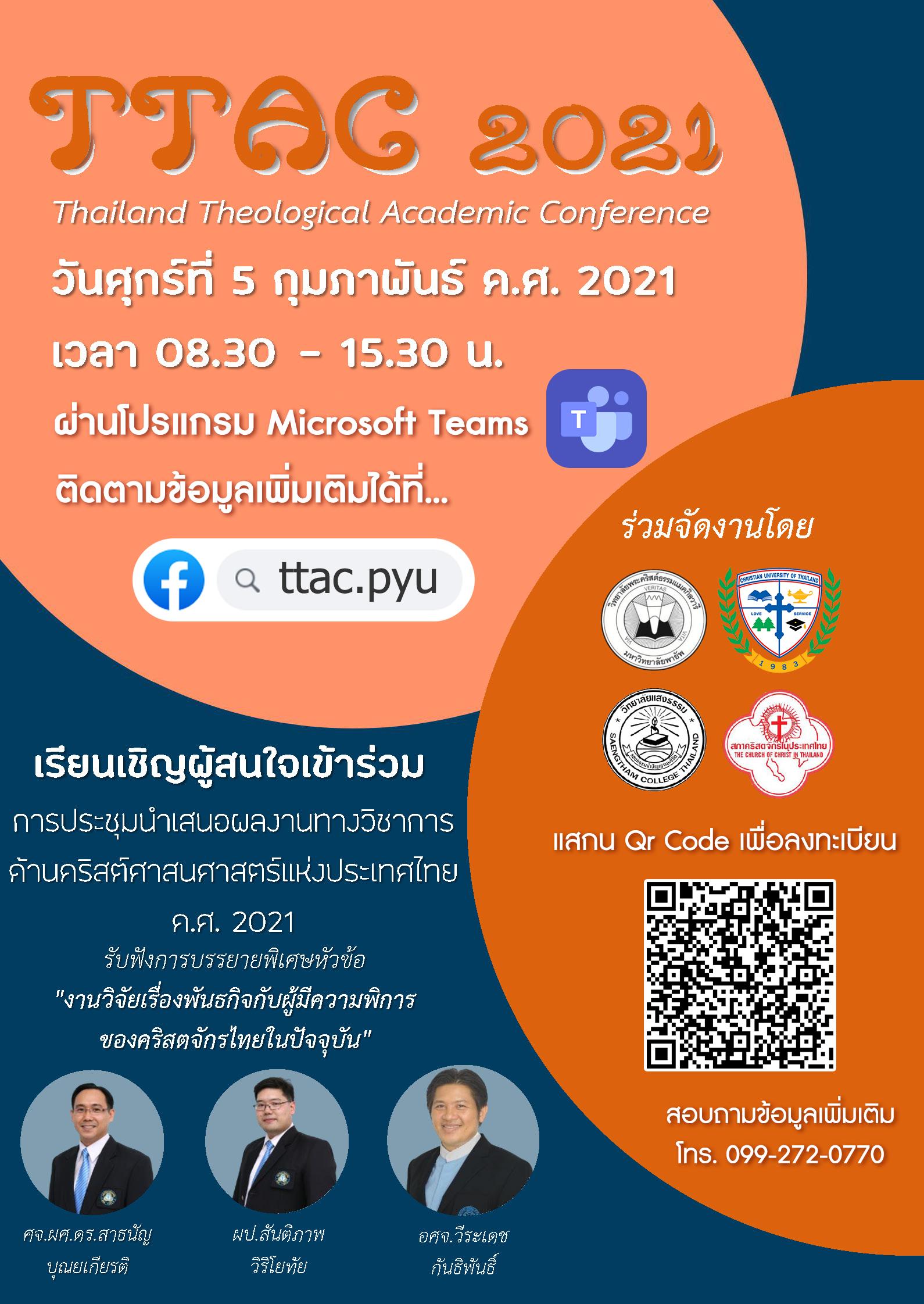 poster-ttac2021-online