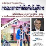 เชิญชวยผู้สนใจเข้าร่วมอบรมการทำพันธกิจกับผู้พิการ