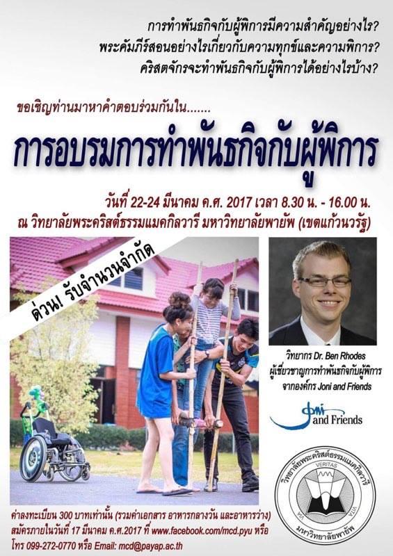 การอบรมการทำพันธกิจกับผู้พิการ 2017